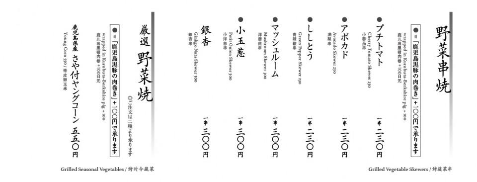 yasaiyaki01