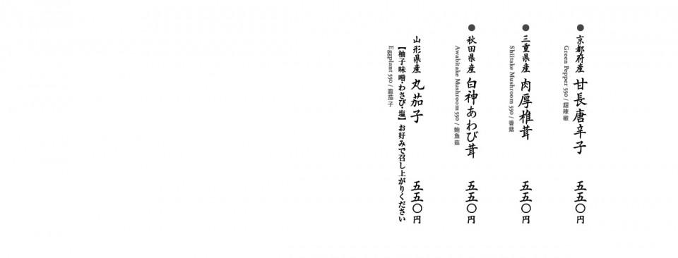 yasaiyaki02