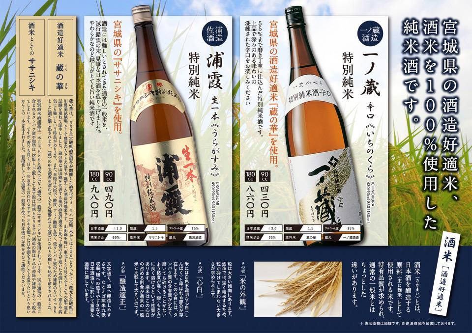 1703_和食G【音音新宿】日本酒フェア(宮城県)_