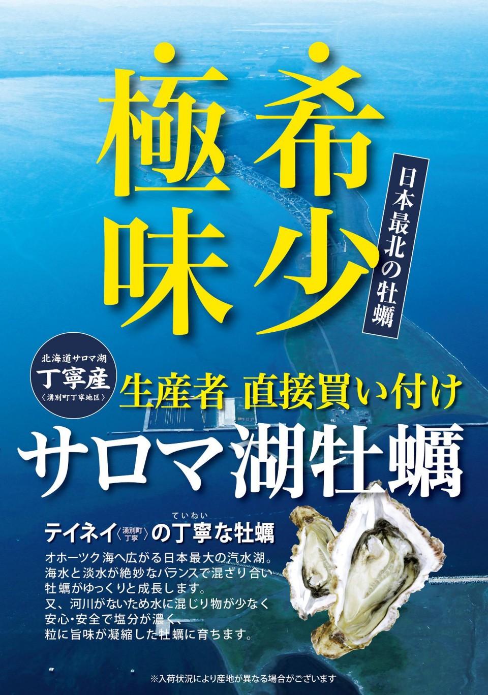 1611サロマ湖牡蠣_A3-01